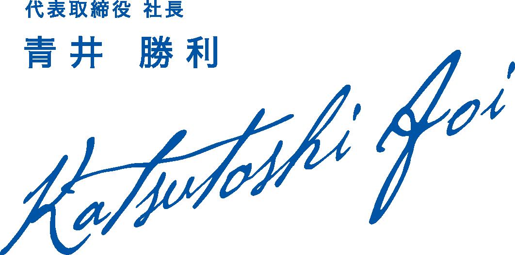 代表取締役 社長 青井 勝利 Katsutoshi Aoi