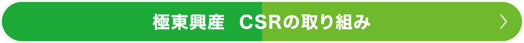 極東興産 CSRの取り組み