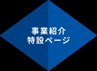 事業紹介特設ページ
