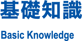 基礎知識 Basic Knowledge