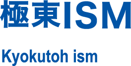 極東ISM Kyokutoh ism